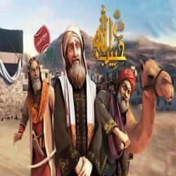 مسلسل الكرتون حبيب الله الجزء الثالث رمضان 2018