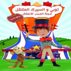 مسلسل الكرتون توبي والسيرك المتنقل Tobys Travelling Circus