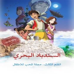 شاهد فلم الكرتون السندباد البحري المصباح السحري والجزر المتحركة Sinbad 2016 مترجم