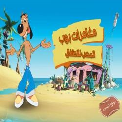 شاهد مسلسل الكرتون مغامرات بوب Bobs Beach