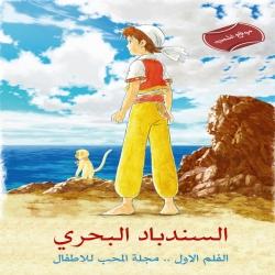 شاهد فلم الكرتون السندباد البحري والاميرة الطائرة والجزيرة السرية Sinbad 2015 مترجم