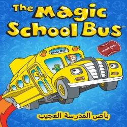 مسلسل الكرتون باص المدرسة العجيب الموسم الثالث The Magic School Bus Rides Again