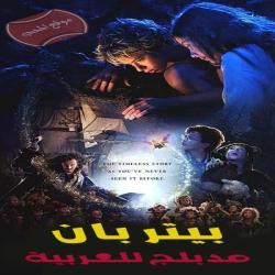 فلم المغامرة العائلي بيتر بان Peter Pan 2003 مدبلج للعربية