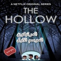 مسلسل الكرتون المرتبكون الموسم الاول The Hollow