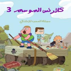 كلارنس الموسم الثالث مدبلج للعربية