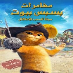 مغامرات بسبس ببوت Puss in Boots الموسم الاول