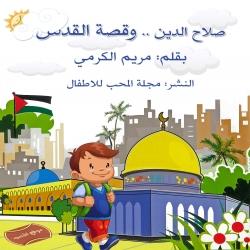 صلاح الدين وقصة القدس