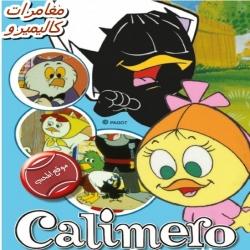 مسلسل الكرتون مغامرات كاليميرو Calimero كامل جميع المواسم