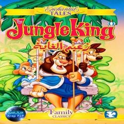 فلم الكرتون زعيم الغابة The Jungle King 1994 مدبلج للعربية