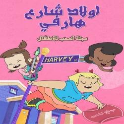 شاهد مسلسل الكرتون اولاد شارع هارفي Harvey Street Kids