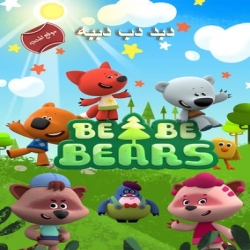 مسلسل الكرتون دبد دب دببه الموسم الاول Be Be Bears