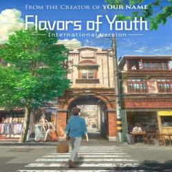 فلم الكرتون سحر الشباب lavours of Youth 2018 مترجم للعربية