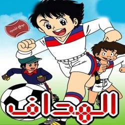مسلسل الكرتون الهداف Al-HaddaF