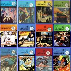سلسلة المغامرون الخمسة pdf الاعداد من 1 الى 194