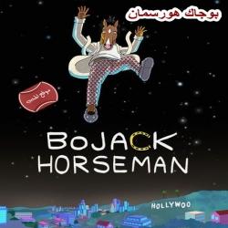 بوجاك هورسمان الموسم الاول مترجم للعربية