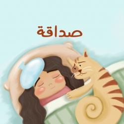 قصة صداقة