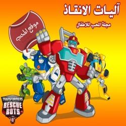 المتحولون اليو الانقاذ الموسم الثاني