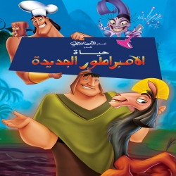 the emperors new groove 2 kronks new groove مدبلج