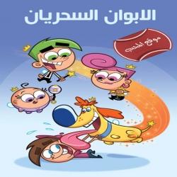 الابوان السحريان الموسم العاشر - مدبلج للعربية