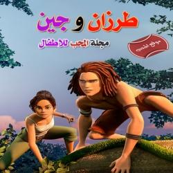 طرزان وجين الموسم الثاني - مدبلج للعربية