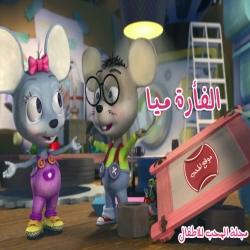الفأرة ميا - مدبلج للعربية