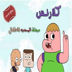 كلارنس الموسم الثاني مدبلج للعربية