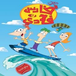 فارس وفادي الموسم الثاني Phineas and Ferb - مدبلج للعربية