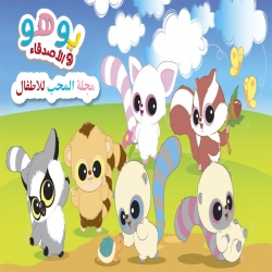 يوهو والاصدقاء الموسم الثاني - مدبلج للعربية