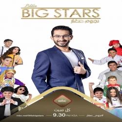 برنامج المواهب نجوم صغار Little Big Stars الموسم الاول - الحلقة 8