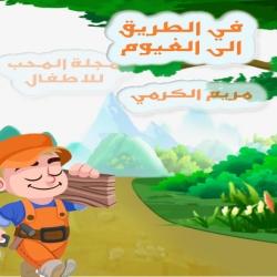 حكاية في الطريق الى الغيوم .. مريم الكرمي