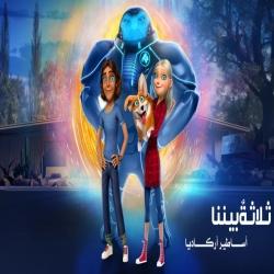 مسلسل كرتون ثلاثة بيننا: اساطير اركاديا الموسم الاول - مدبلج للعربية