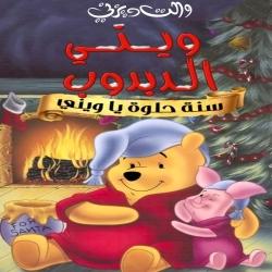 فلم الكرتون ويني الدبدوب: سنة حلوة يا ويني Winnie the Pooh A Very Merry Pooh Year 2002