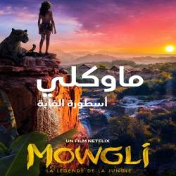 فلم ماوكلي Mowgli 2018 مدبلج للعربية + نسخة مترجمة