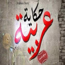 قصص اطفال حكايات عربية