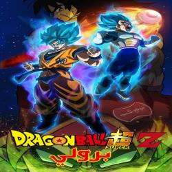 فيلم دراجون بول سوبر: برولي Dragon Ball Super: Broly 2018