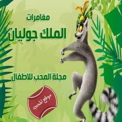 الكل يحيي الملك جوليان الموسم الثالث - مدبلج للعربية