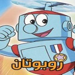 مسلسل الكرتون روبوتان - مدبلج للعربية