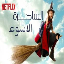 مسلسل الفانتازيا العائلي الساحرة الاسوء الموسم الثاني - مدبلج للعربية