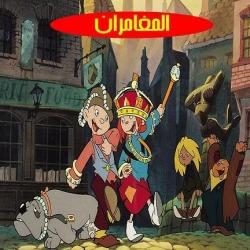 مسلسل الكرتون المغامران اورسن واوليفيا Orson and Olivia - مدبلج للعربية