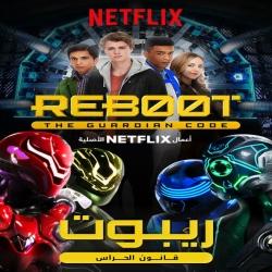 ريبوت قانون الحراس ReBoot: The Guardian Code مدبلج للعربية - الموسم الثاني