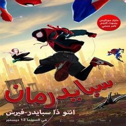فيلم سبايدر مان: في عالم العنكبوت Spider-Man Into The Spider-Verse 2018 مدبلج للعربية + نسخة مترجمة