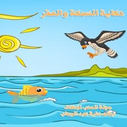 حكاية السمكة والصقر - قصة للاطفال