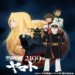 مسلسل الانمي سفينة الفضاء ياموتو Space Battleship Yamato 2199 - مترجم للعربية