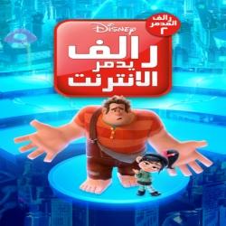 فيلم كرتون رالف المدمر 2 Ralph Breaks the Internet 2018 مدبلج للعربية + نسخة مترجمة