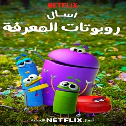 مسلسل الكرتون التعليمي اسأل روبوتات المعرفة الموسم الثاني - مدبلج للعربية