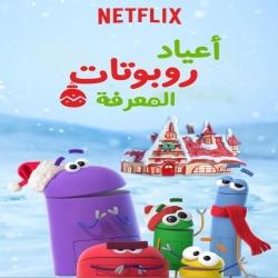 فيلم الكرتون اعياد روبوتات المعرفة - مدبلج للعربية