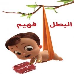 مسلسل كرتون البطل فهيم الموسم الاول - مدبلج للعربية