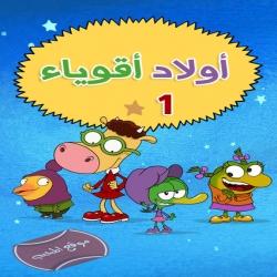 مسلسل كرتون اولاد أقوياء الموسم الاول مدبلج للعربية