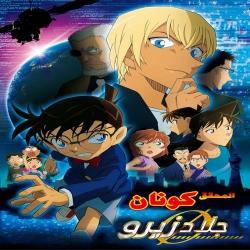 فيلم كرتون المحقق كونان 22: جلاد زيرو Detective Conan Zero The Enforcer 2018 مدبلج للعربية