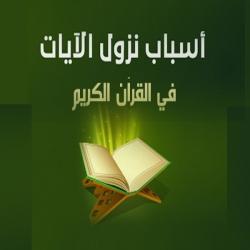 مسلسل الكرتون اسباب نزول الايات في القرآن - الموسم الاول